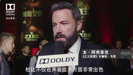 《正义联盟》蝙蝠侠称赞杜比技术为电影行业带来真正的惊喜