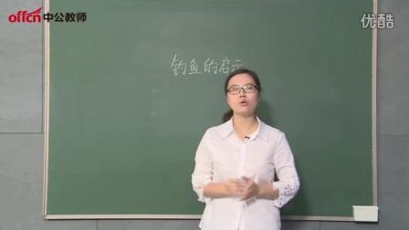 中小学教师面试小学语文说课-钓鱼的启示_标清
