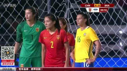 国足 中国女足vs巴西女足 全场 中国队是世界强队