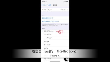 iPhone X:着信音「反射」(Reflection)