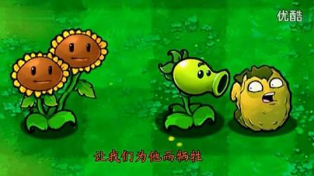【混迹上传】植物大战僵尸动画版国语版第1集【植物窝里反,坚果墙变僵尸】