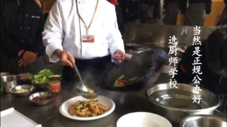 厨师培训-好厨师学校-郑州交通技师学院厨师专业系学习课堂