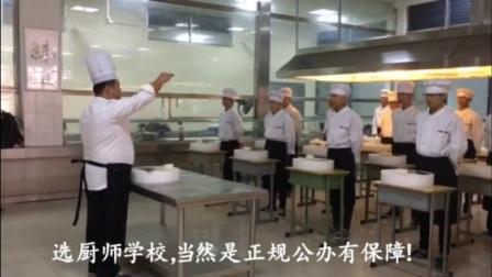 厨师培训-好厨师学校-郑州交通技师学院厨师专业系学习课堂(11.2)