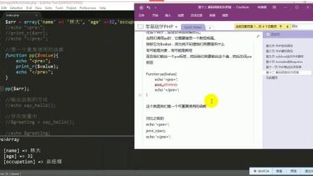 第十二节 PHP函数和作用域