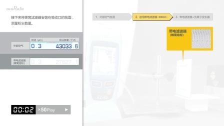 验证负离子发生器除去PM2.5的效果2:带电滤波器