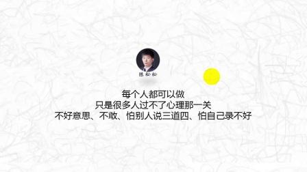 陈松松:自媒体新人录制100个原创短视频,只用了这一种方法