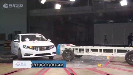 上汽荣威i6碰撞测试