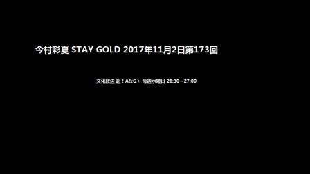 今村彩夏 STAY GOLD 2017年11月2日第173回
