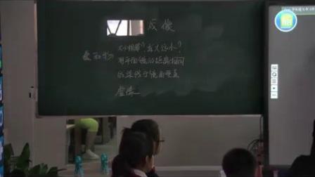 初中八年级科学《平面镜成像》2016第一届两岸智慧好课堂邀请赛,王璐玲子