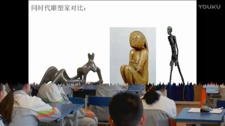 2016年杭州市初中美术拓展课堂教学研讨《行走的人》教学视频
