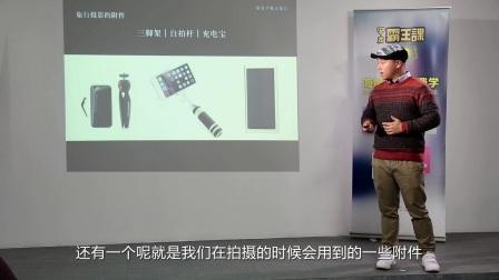[霸王课]王林-带着手机去旅行,玩转手机摄影