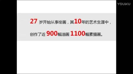 2016年杭州市初中美术拓展课堂教学研讨《向梵高学画》教学视频