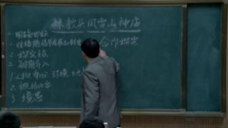 《林教头风雪山神庙》2016人教版语文高二,登封市第一高级中学:李国刚