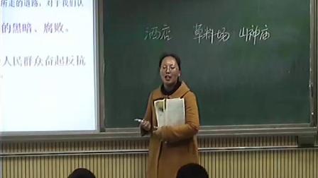 《林教头风雪山神庙》2016人教版语文高二,新郑二中分校:胡会敏