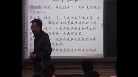 《林教头风雪山神庙》2016人教版语文高二,荥阳市第二高级中学:杨超峰