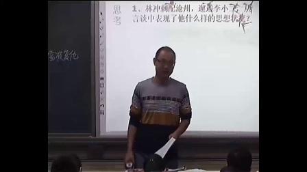 《林教頭風雪山神廟》2016人教版語文高二,滎陽市實驗高中:王華強