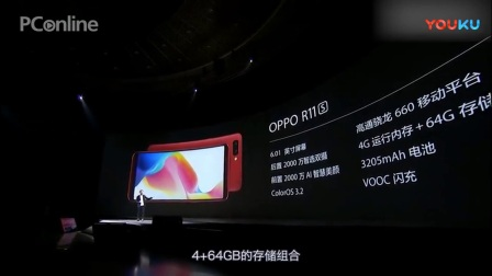 OPPO_R11s发布会,星幕屏设计太抢眼!