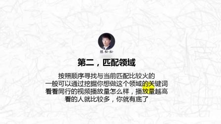 陈松松:自媒体短视频新手,如何选择适合自己的自媒体领域
