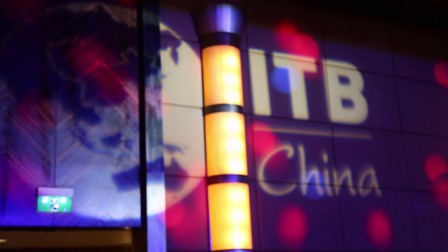 ITB China 2017欢迎晚宴