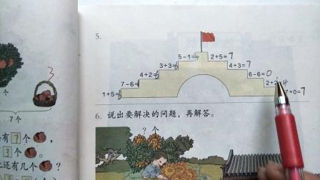 培优教学之人教版一年级数学上册第48页~49页《练习十》《第题习题详解》