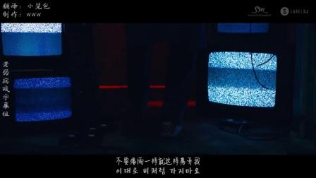 【老弱病残字幕组】SuperJunior-One More Chance中韩双语