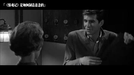 【电影幕后故事】34 浴室谋美女,看《惊魂记》如何制造悬念