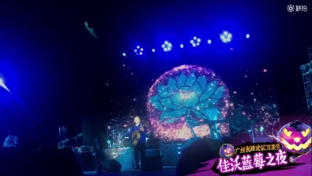 【许巍】佳沃蓝莓之夜-蓝莲花LIVE