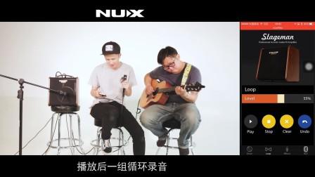 NUX stageman木吉他音箱弹唱+手机APP操作