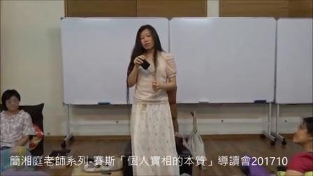 簡湘庭老師系列-賽斯「個人實相的本質」導讀工作坊201710