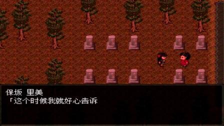 【恩仔实况】恐怖RPG《怪异症候群》P4 这娘们居然想弄死我,没门