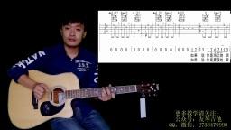 吉他弹唱教学《追光者》C调男生版详细讲解部分
