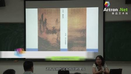 中央美术学院邵彦《中国美术简史》第18集南宋时期山水画代表