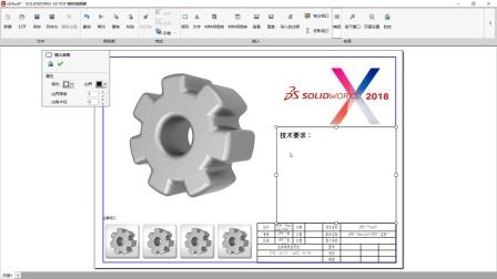 MBD中定制标准化三维PDF模板