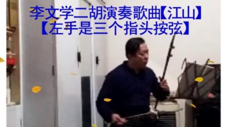 李文学二胡演奏歌曲【江山】【左手是三个指头按弦】