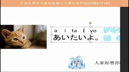 学日语入门基础, 日语学习视频教程学习
