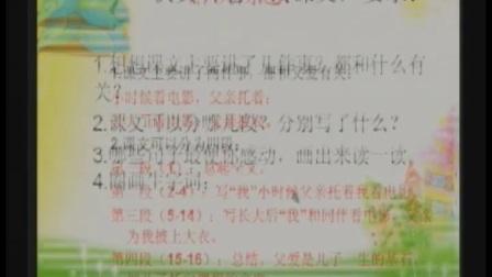 教科版_五年级_语文_上学期__五年级语文上册快乐读书屋一《父爱的高度》