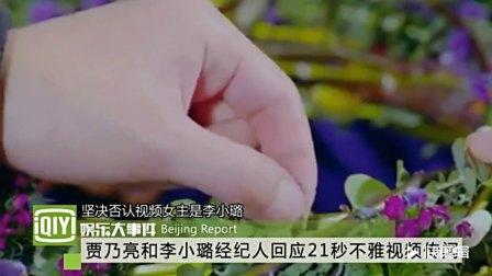 贾乃亮和李小璐经纪人回应21秒不雅视频传闻-娱乐-高清视频–爱奇艺