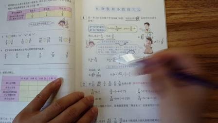 五年级數學下册五年级下册數學第四单元分数的意义和性质五小邵课堂
