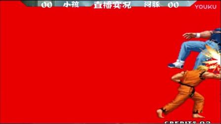 《小狼解说》98三问邀请赛决赛阶段_高清