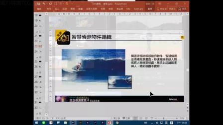 台湾李燕秋-创意导演家族6巡回发表会(下)威力导演16教程