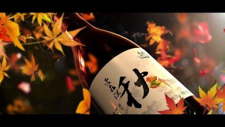 通化葡萄酒-爱在深秋