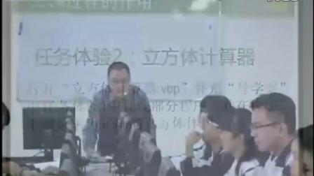 《VB过程》胡昌平-2015年浙江省高中信息技术课堂教学评比视频_S1160