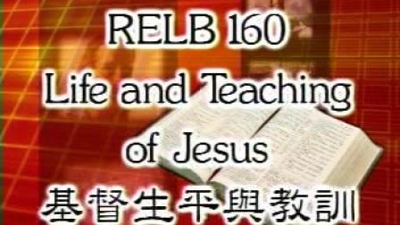 基督生平与教训-2