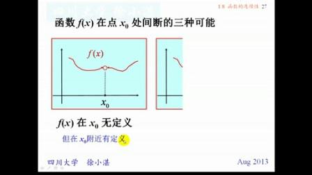 徐小湛《高等数学》第17讲  函数的连续性_标清