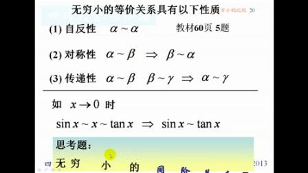 徐小湛《高等数学》第16讲  无穷小的比较_标清