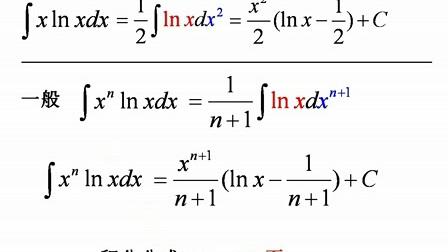 徐小湛《高等数学》第42讲: 分部积分法_标清