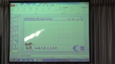 实验教学专题讲座4—如何制作高质量的PPT3