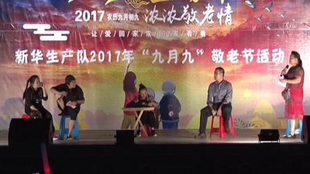 """广西河池东兰县新华生产队""""九月九""""敬老节活动3"""