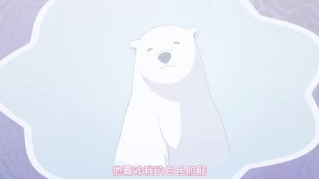 恋爱的白熊 05
