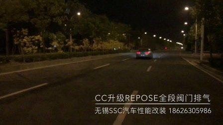 无锡SSC汽车性能改装 CC升级REPOSE全段阀门排气